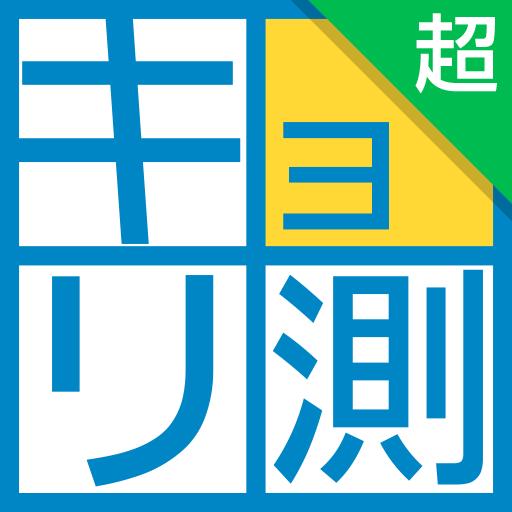 キョリ測 for S