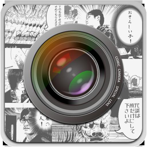 コミックカメラ ~1コマまんが作成~