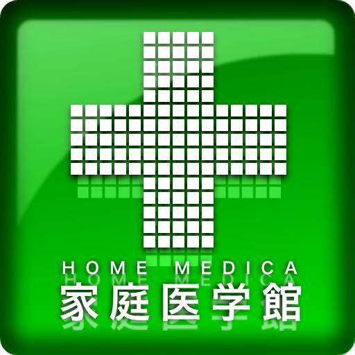 家庭医学館(小学館)